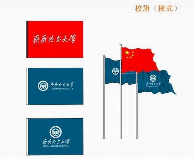 齐齐哈尔大学校旗及释义