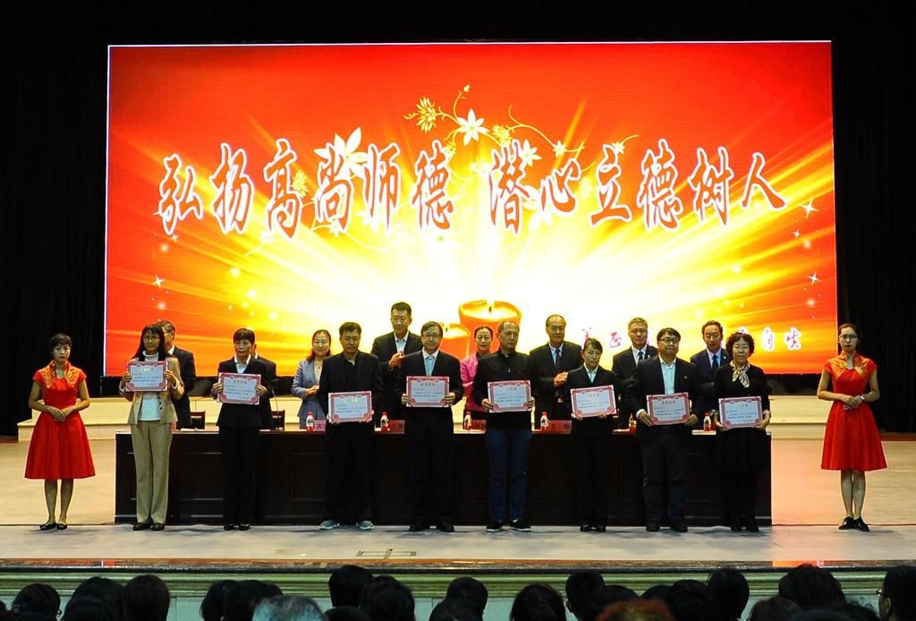 教师节表彰大会背景�_学校举行庆祝第三十四个教师节暨优秀教师表彰大会